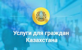 Гражданство, Консульский отдел, Посольство Республики Казахстан в Российской Федерации