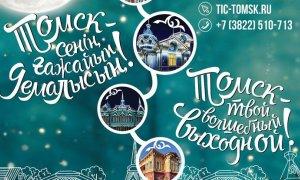 Астана и Томск приглашают гостей