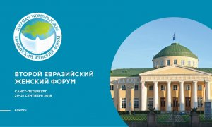 Госсекретарь РК Г.Абдыкаликова приняла участие во Втором Евразийском женском форуме в Санкт-Петербурге