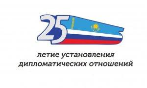 Подведены итоги конкурса на лучший логотип к 25-летию установления дипломатических отношений между Казахстаном и Россией